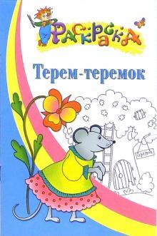"""Книга: """"Терем-теремок. Раскраска для детей 4-5 лет ..."""