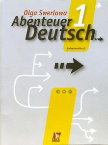 С немецким за приключениями-1: книга для учителя к учебнику немецкого языка для 5 класса - Ольга Зверлова
