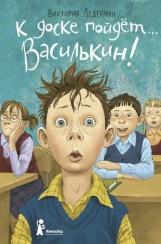 """К доске пойдет… Василькин! Школьные истории Димы Василькина, ученика 3 """"А"""" класса"""