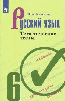Русский язык. 6 класс. Тематические тесты - Ирина Каськова