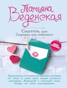 Спагетти, или Сюрприз для любимого - Татьяна Веденская