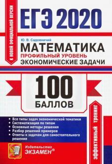 Сборник экономических задач с решениями егэ решение задач на c i