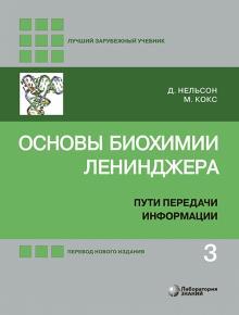 Основы биохимии Ленинджера. В 3-х томах. Том 3. Пути передачи информации - Нельсон, Кокс
