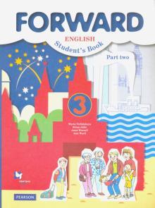 Английский язык. 3 класс. Учебник. В 2-х частях. Часть 2