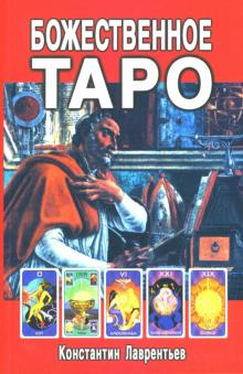 Божественное Таро (книга + карты-вклейка)