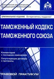 Таможенный кодекс Таможенного союза
