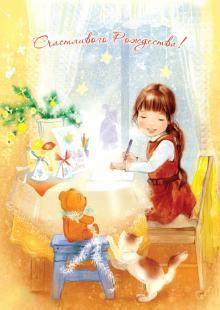 Счастливого Рождества! Комплект из 9 почтовых открыток