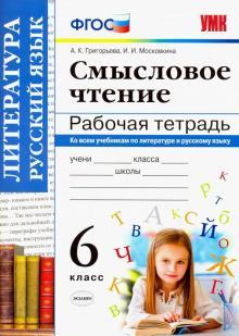 Смысловое чтение. 6 класс. Рабочая тетрадь