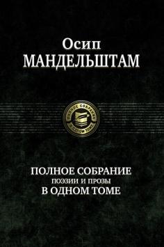 Полное собрание поэзии и прозы в одном томе