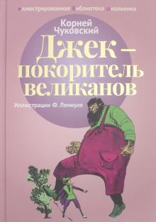 Джек - покоритель великанов - Корней Чуковский