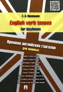 English verb tenses for lazybones. Времена английских глаголов для ленивых