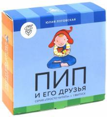 Юлия Луговская - Пип и его друзья обложка книги