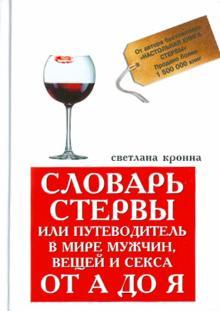 Словарь стервы, или Путеводитель в мире мужчин, вещей и секса от А до Я - Светлана Кронна