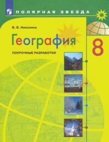 География. 8 класс. Поурочные разработки. ФГОС