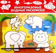 """Водная раскраска """"Слоник и его друзья"""" (AP-SS01H)"""