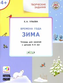 Творческие задания. Времена года. Зима. Тетрадь для занятий с детьми 4-5 лет