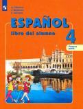 Воинова, Бухарова, Морено - Испанский язык. 4 класс. Учебник. В 2-х частях. Углубленный уровень. ФП обложка книги