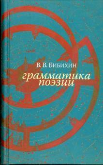 Грамматика поэзии. Новое русское слово