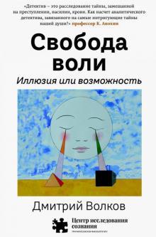 Свобода воли. Иллюзия или возможность - Дмитрий Волков