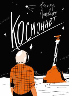 Виктор Лановенко - Космонавт обложка книги