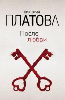 После любви - Виктория Платова
