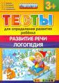 Тесты для определения развития ребенка. Развитие речи. Логопедия. 3+. ФГОС ДО