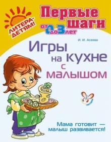 Игры на кухне с малышом. Мама готовит - малыш развивается! (от 0 до 3 лет)