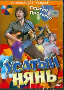 Усатый нянь (DVD)