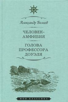 Человек-амфибия. Голова профессора Доуэля - Александр Беляев