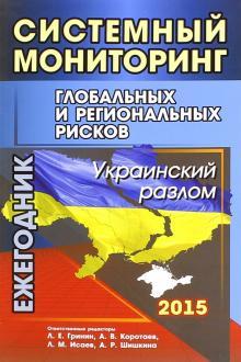Системный мониторинг глобальных и региональных рисков. Украинский разлом. Ежегодник