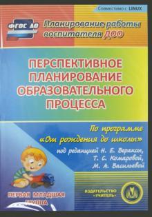 """Перспективное планирование по программе """"От рождения до школы"""". Первая младшая группа (CD) ФГОС ДО"""