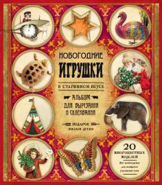 Новогодние игрушки в старинном вкусе (красная)