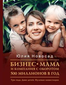 Бизнес-мама и компания с оборотом 500 миллионов - Юлия Новосад