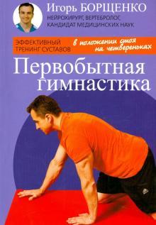 Первобытная гимнастика