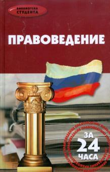 Правоведение за 24 часа - Будяну, Мытарев, Сумская