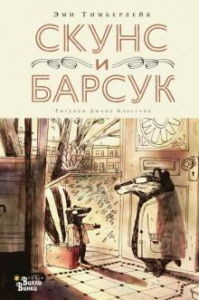 Эми Тимберлейк - Скунс и Барсук обложка книги