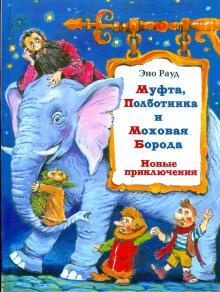 Муфта, Полботинка и Моховая Борода. Новые приключения
