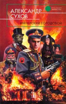 Имперский городовой - Александр Сухов