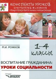 Воспитание гражданина. Уроки социальности. 1-4 классы. Конспекты уроков для учителя