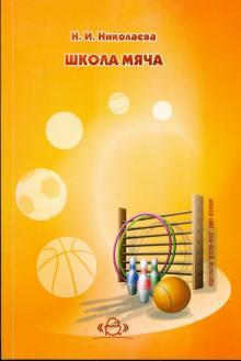Школа мяча. Учебно-методическое пособие для педагогов