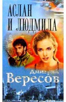 Аслан и Людмила: Роман