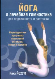 Йога и лечебная гимнастика для подвижности и растяжки