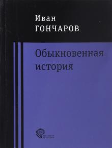 -80% Обыкновенная история