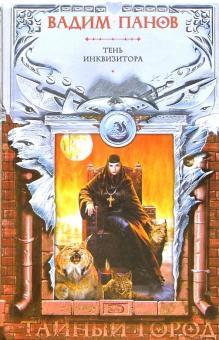 Тень Инквизитора: Фантастический роман