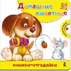Нина Пикулева - Домашние животные обложка книги