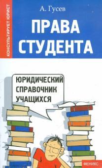 Права студента: юридический справочник учащихся - Антон Гусев