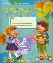 70 развивающих заданий для дошкольников 5-6 лет - Куражева, Тузаева, Козлова