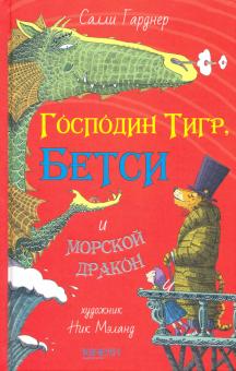 Господин Тигр, Бетси и морской дракон