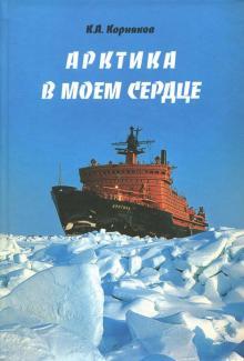 Арктика в моем сердце