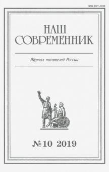 """Журнал """"Наш современник"""" № 10.2019"""